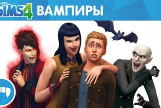 The Sims 4: Vampires